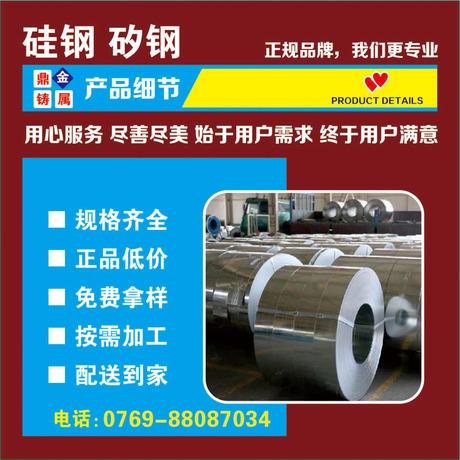 供应B30P105取向硅钢片厂家直销宝钢电工钢变压器铁芯