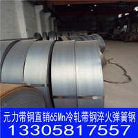 专业生产65Mn-1S25C40MnSK4热轧带钢冷轧钢带圆钢中厚优质钢板