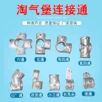 淘气堡配件镀锌扣件圆管不锈钢管连接件固定件铁通小三通四通接头