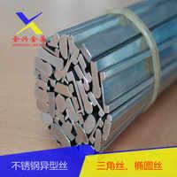 304/316L/321/310S/201/不锈钢丝/不锈钢线/异型丝/扁丝