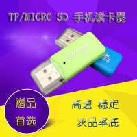 冰爽读卡器TF卡/MICROSD卡/手机内存卡高速2.0多功能读卡器批发
