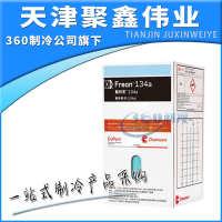 原装杜邦科慕制冷剂R134A氟利昂冷媒空调雪种13.5KG包邮新包装