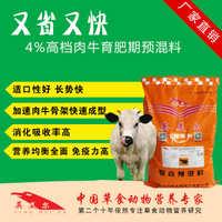 小牛饲料犊肉牛预混料架子牛育肥期饲料增肥促生长剂又快又英美尔