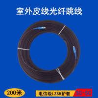 100-200M室外单模单芯成品家用皮线光缆光纤接口通信跳线SC-SC