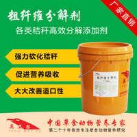 牛羊鹿驴饲料青贮饲料发酵剂降解剂软化剂玉米秸秆粗纤维分解剂