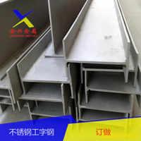 304/316L/321/310S/201/不锈钢工字钢/H型钢/焊接/非标订做