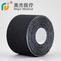 订制黑色运动胶带5cm肌肉贴胶布肌内效贴胶运动防护弹性绷带