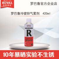 罗巴鲁R冷镀锌气雾剂冷镀锌防腐涂料冷镀锌自喷漆工厂直销