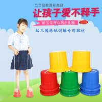 圆柱高跷幼儿园儿童小学生户外亲子拓展体育健身平衡训练塑料踩鞋