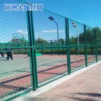 组装球场运动场围网菱形体育场护栏网勾花篮球场围网厂家批发