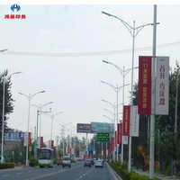 北京鸿基定制马路双面道旗广告大批量喷绘路灯杆道旗广告