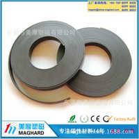 厂家直销定制橡胶软磁条强力磁条冰箱磁条纱窗磁条展览磁条
