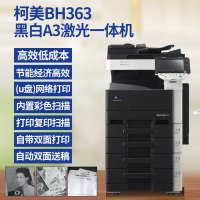柯美BH363/423黑白复印机一体机a3打印双面扫描大型数码复合机