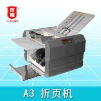 A3折页机折纸机小型办公折页机多种折页方法