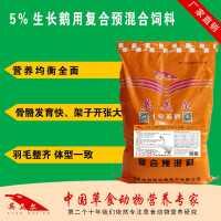 生长鹅复合预混料饲料英美尔鹅催肥饲料鹅增重剂催肥鹅催肥素包邮