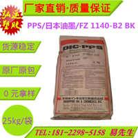 PPS/日本油墨/FZ1140-B2BK导电油墨阻燃v0耐高温pps-gf40