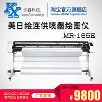 美日绘连供喷墨绘图仪服装cad绘图仪MR-165E服装打印机打样机