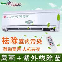医用级空气消毒机净化器净化杀菌除甲醛PM2.5臭氧紫外线消毒佳光