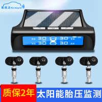 太阳能胎压监测高精度内置传感器无线TPMS汽车通用轮胎胎温检测仪