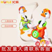 汇乐828摇摆鹅儿童抖音电动玩具会说话会唱歌跳舞鸭子1-3岁宝宝