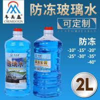 厂家供应防冻玻璃水2L零度汽车玻璃水挡风玻璃清洗剂浓缩雨刷精