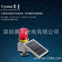 厂家直销太阳能航空障碍灯航标灯可定制双电源航空障碍灯
