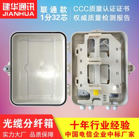 厂家直销通讯光缆用32芯分纤箱,插片式8*4/16*2分路器式分纤箱