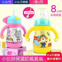 不锈钢保温奶瓶316L两用保暖吸管杯鸭嘴杯儿童防摔学饮杯
