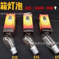 冰箱灯泡E14螺口15W暖黄灯泡小台e12/17盐灯钨丝白炽灯