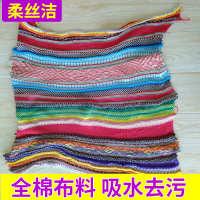 厂家供应全新杂色布碎布边角料擦机布抹布吸油吸水性棉布批发