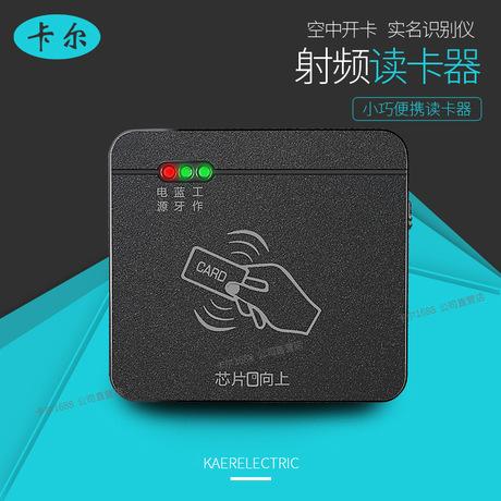 卡尔KT8003(B)联通射频卡读卡器扫描设备二代身份识别阅读器