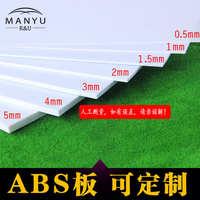 塑料板建筑模型材料diy手工船体模型外壳制作板abs板材棒材ABS板