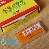 上海求精血球计数板血细胞计数板细胞计数板