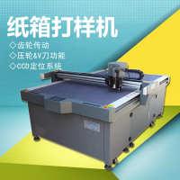 纸盒电脑打样机纸货架割样机纸箱彩盒电脑打样机印刷品割样机