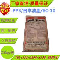 导电PPS原料/日本油墨/DICEC-10/阻燃级耐高温塑料