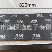 汽车音响喇叭配件吸音棉+止震胶二合一800x500mm隔音8MM厚度