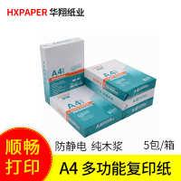办公用纸70g500张白纸整箱批发出口打印纸a4办公打印复印纸厂家