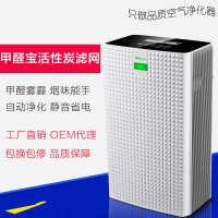 工厂直销空气净化器家用除甲醛雾霾PM2.5负离子杀菌除二手OEM贴牌