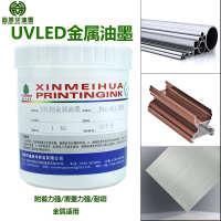 UVJUVLED金属移印油墨UV不锈钢玻璃自干印铁专用厂家直供油墨