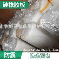 厂家现货供应2-10mm硅橡胶板耐高温防腐橡胶抗撕拉硅胶板板材