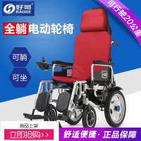 好哥电动轮椅残疾人老年代步车高靠背全躺轮椅
