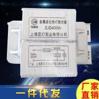 厂家直销ZJD400w金卤灯镇流器亚明铝芯镇流器高压钠灯镇流器