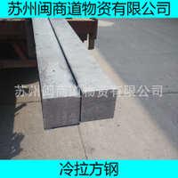 厂家直销铁块磨光45号方钢45#方钢冷拔光亮方钢小方钢铝方
