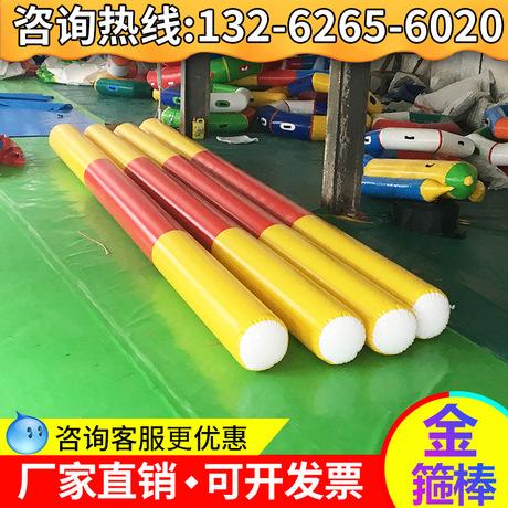 趣味运动会道具幼儿园体智能教具儿童拓展游戏感统训练充气金箍棒