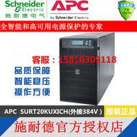 UPS不间断电源APCSURT20KUXICH20KVA16KW在线式机架式长效机