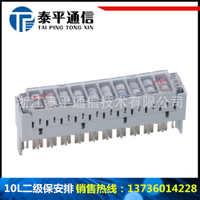 10对二级保安排,10回线防雷保安器用于程控交换机(LSA-PLUS)