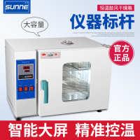 尚仪数显电热恒温鼓风干燥箱实验室高温烘箱烤箱