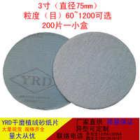 YRD3寸植绒干磨白砂纸片砂纸圆盘砂纸碟打磨砂纸背绒无孔砂纸