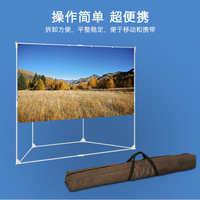 100寸16:9梯形投影幕布带支架子户外便携式投影仪机白玻纤白塑