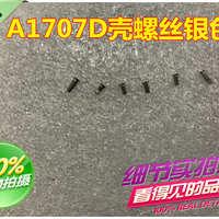 适用于苹果笔记本TouchBarMacBookProA1707底壳螺丝D壳银色螺丝